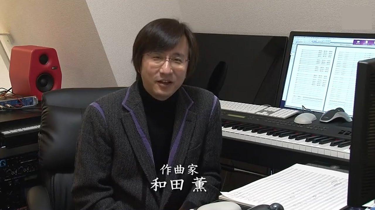和田薫 吹奏楽作品集登場! (CD...