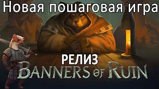Banners of Ruin⚔️ релиз новой пошаговой игры