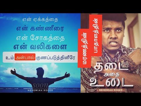Maranathin Pathalathin Vallamai | Tamil Christian Song | Nehemiah Roger | Sam Elijah