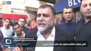 مصر العربية | أهالي طرابلس اللبنانية يطالبون بطرد سفير النظام السوري