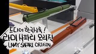 드디어 한국에 상륙한 2021 라미 사파리 오리진 / …