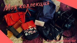 Эйвон мои сумки, кошелек и рюкзак / Дорожная сумка AVON / Алина, Эстелла, Кику от Кензо, Габриель