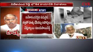 YCP MP Vijay Sai Reddy Speaks to Media Over Ys Vivekananda Reddy Demise | CVR News