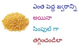 ఎంత పెద్ద జ్వరాన్ని అయినా సింపుల్ గా తగ్గించండిలా best health tips in telugu