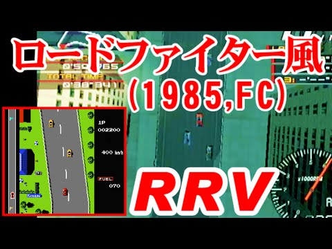 ロードファイター風 リッジレーサーV - RIDGE RACER V like as ROAD FIGHTER(1985,NES)