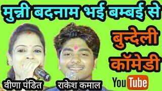 बुन्देली लोकगीत // मुन्नी बदनाम भई बम्बई से // राकेश कमाल वीणा पंडित // bundeli baba kapil shrivasta