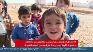 الأطفال النازحون من الموصل يعانون مشكلات نفسية