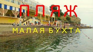"""Анапа. Пляж санатория """" Малая Бухта """" 20 июня 2017 г."""