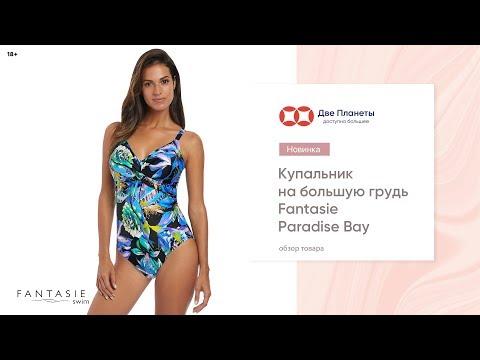 Слитный черный купальник Fantasie Paradise Bay – купить в Москве и СПб