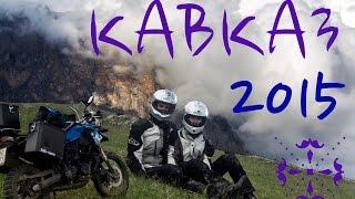 Путешествие на мотоцикле по горам Кавказа. Motorcycle Travel. Mountains in Russia. BMW F800GS.