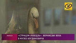Открыта серия рисунков к последней поэме Максима Богдановича