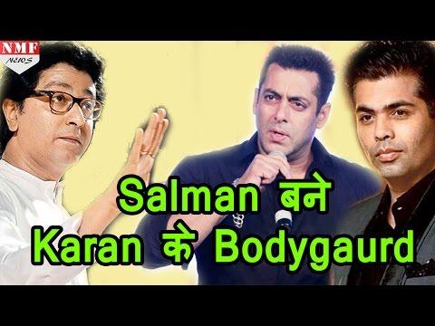 Karan Johar के बचाव में उतरे Salman Khan, किया Raj Thackeray से बात