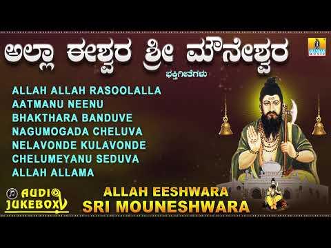 ಅಲ್ಲಾ ಈಶ್ವರ ಶ್ರೀ ಮೌನೇಶ್ವರ | Allah Eeshwara Sri Mouneshwara | Kannada Devotional Jukebox