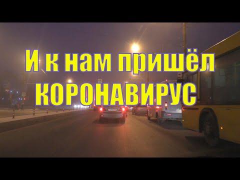 VLOG /ПЛОХИЕ НОВОСТИ/ И К НАМ ПРИШЕЛ КОРОНАВИРУС