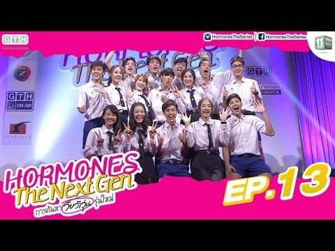 รุ่นพี่ Hormones เฮ! ได้น้องใหม่ร่วมก๊วน ใน Hormones The Next Gen EP.13