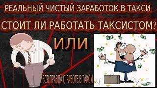 сколько зарабатывает водитель яндекс такси в москве