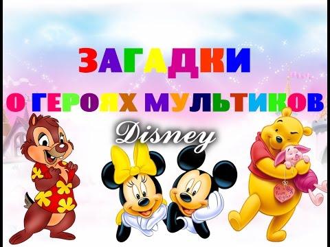 Загадки для детей про героев мультфильмов. Герои мультфильмов Disney. Загадки
