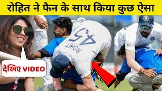 देखिये जब बीच मैदान में Rohit के साथ उनके फैन ने किया कुछ ऐसा के Jadeja Kohli पेट पकड़ हंसने लगे
