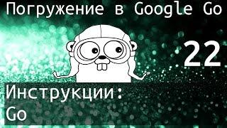 Погружение в Google Go: Инструкция Go