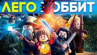 Lego Хоббит Прохождение на русском Часть 1 Эребор FULL HD 1080p