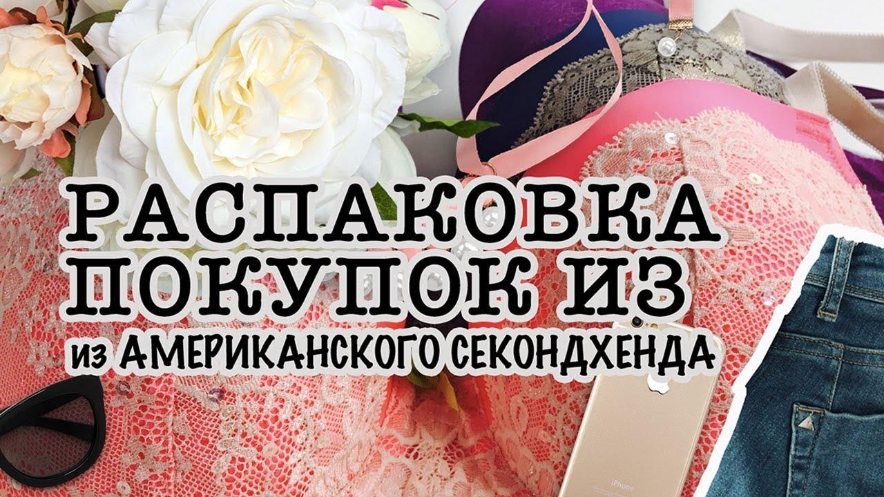 2d927f03065 РАСПАКОВКА ПОКУПОК ИЗ СЕКОНД ХЕНДА