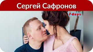 Ведущий «Школы экстрасенсов» Сергей Сафронов признался, что испытывает страх на съемках шоу