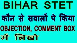 Bihar STET Answer Key, Bihar STET Latest News Update, Aaj ki Khabar 2020, Computer Science, Trailer