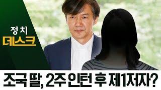 조국 딸, 고교생이 논문 '제1저자'?…'부정 입학' 논란까지 | 정치데스크