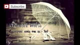 เป็นเพราะฝน - POLYCAT cover จาก เอ - ไอซ์ ธมลวรรณ