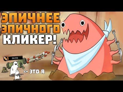 ЭПИЧНЕЕ ЭПИЧНЕЙШЕГО КЛИКЕР! - Missle RPG