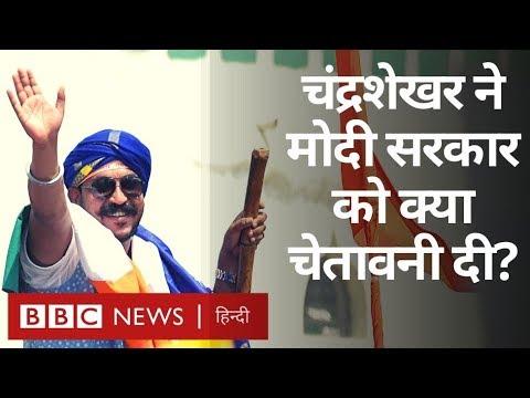 Bhim Army के प्रमुख Chandrashekhar Azad ने जेल से निकलकर Modi Government को क्या कहा? (BBC Hindi)