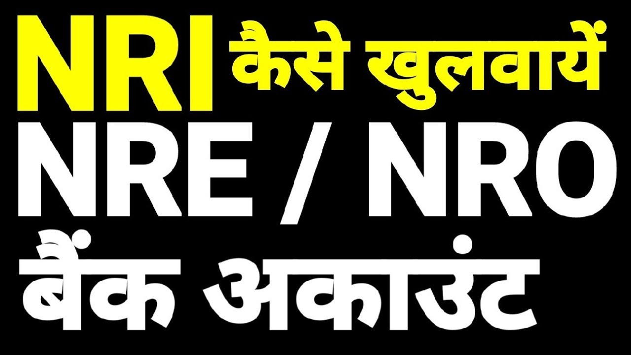 NRE & NRO Bank Account Opening Form & Procedure - for NRI Non Resident  Indians - Banking tips Hindi