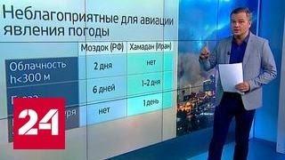Иран открыл небо для российских ВКС
