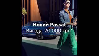 Бонусна осінь для Volkswagen Passat