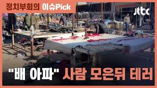 '바그다드서 테러' 수법 잔인…사람들 모은 뒤 폭탄 단추 눌러 / JTBC 정치부회의