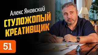 Алекс Яновский о стуложопом Баффете, удаленном управлении и Тони Роббинсе