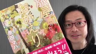 『旅屋おかえり』原田マハ (Amazon→ https://amzn.to/2F8SQC5) 【チャ...