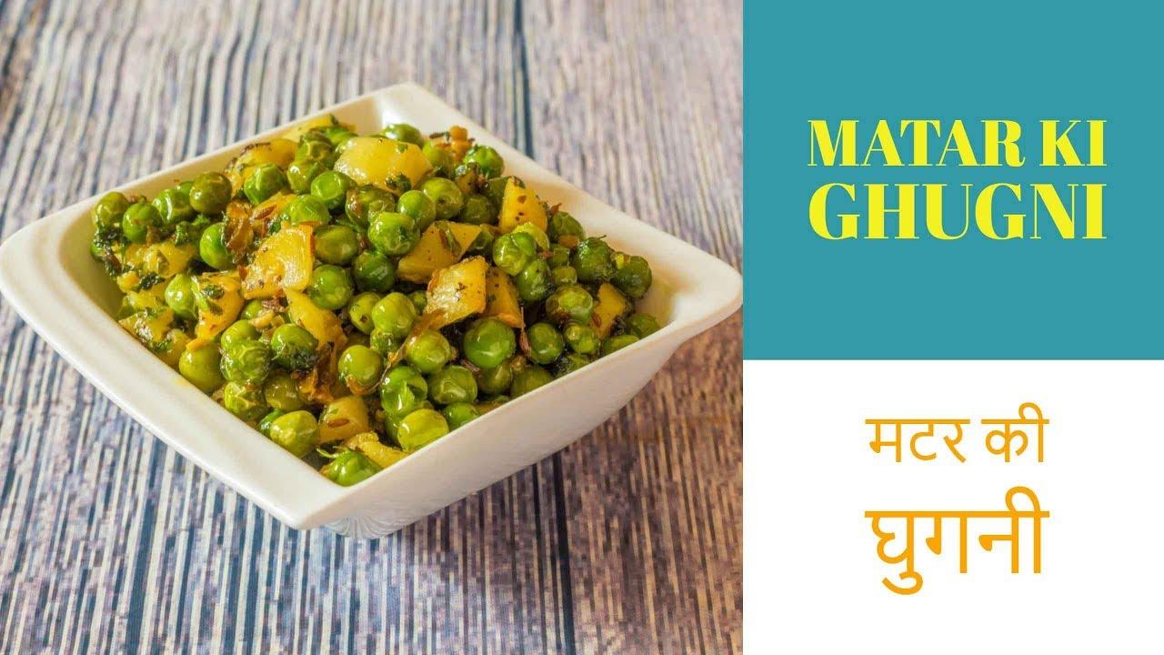 Matar Ki Ghugni Recipe Hare Matar Ki Ghugni Ghugri Kali Mirch By Smita Aloo ki tikki is a popular chaat recipe. matar ki ghugni recipe hare matar ki ghugni ghugri