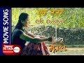 Mr Jholay | Ek Nazar | Movie Song | Daya Hang Rai | Deeya Pun | Barsha Raut | Prawin Khatiwada