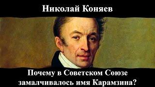 Николай Коняев.