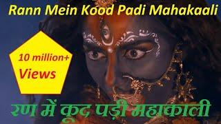 Ran Mein Kud Padi Maha Kali Full Bhajan Song HD Video