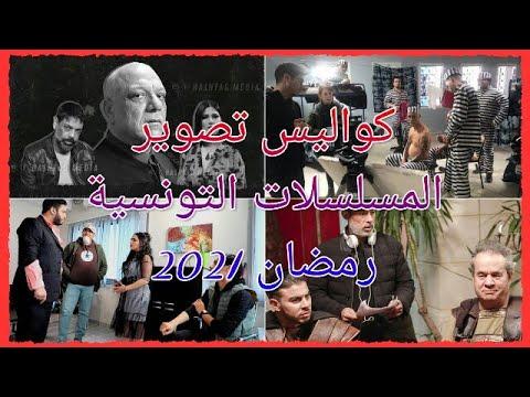 كواليس تصوير المسلسلات الرمضانية التونسية 2021 Youtube