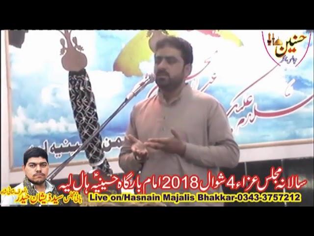 Zakir Ghulam Abbas Kandani Majlis Aza 4 Shawal 2018 Layyah