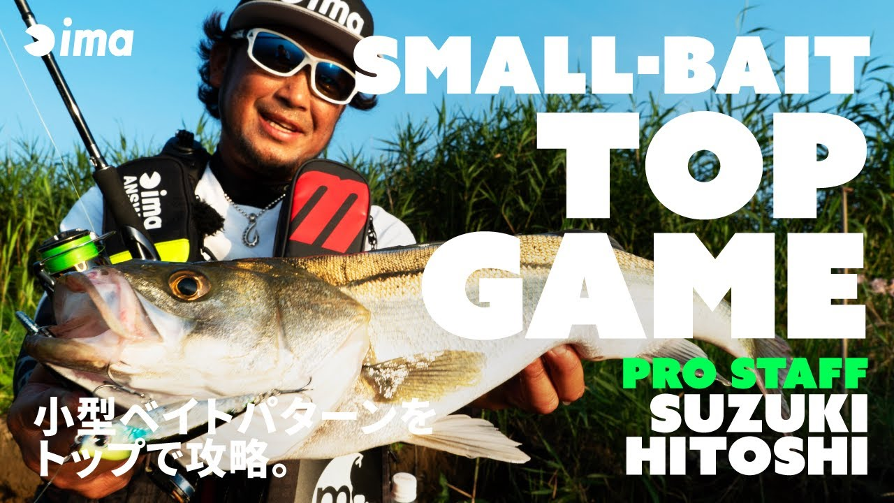 SMALL-BAIT TOP GAME 小型ベイトパターンをトップで攻略。