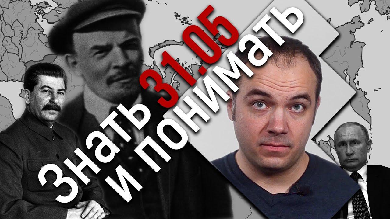 Кто здесь власть? Ленин, Сталин, Путин
