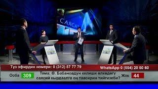 Ар Тарап: Өмүрбек Бабановдун келиши өлкө үчүн маанилүү окуябы? / НТС / Кыргызстан