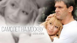 Смотреть клип Алена Апина - Самолет На Москву