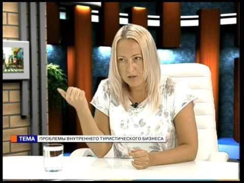 Время Людмилы Мельничук. Алеся Сидоренко (11 08 16)  Проблемы внутреннего туристического бизнеса