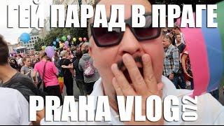 Как мы попали... на гей парад в Праге! Prague Pride 2016 - Репортаж! (2-я попытка) Praha Vlog 072