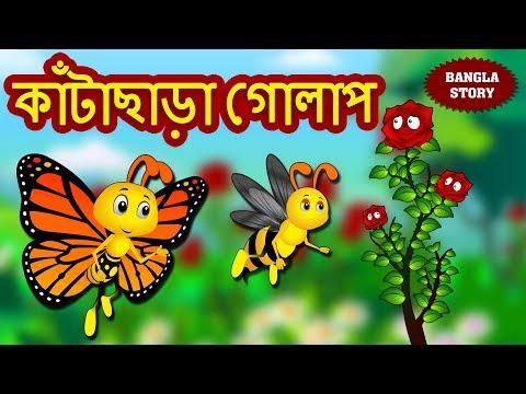 কাঁটাছাড়া গোলাপ - Rose without Thorns | Rupkothar Golpo | Bangla Cartoon | Bengali Fairy Tales